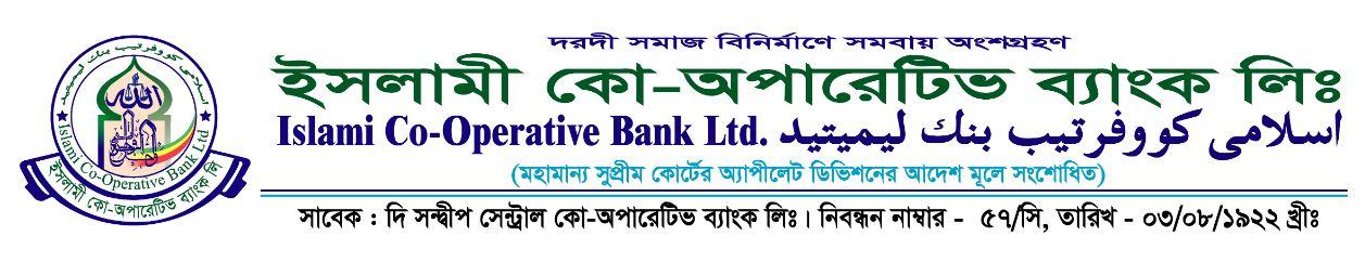 Islami Co-operative Bank Limited